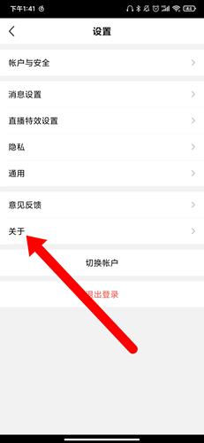 腾讯NOW直播app6