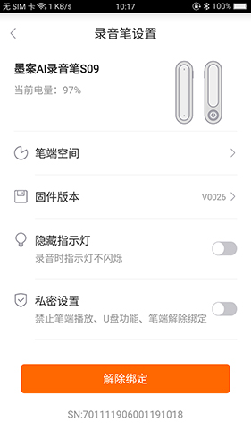 墨案录音笔app截图3