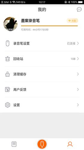 墨案录音笔app截图2