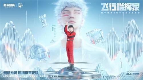 华晨宇×《和平精英》 2周年庆起飞主题曲《飞行指挥家》
