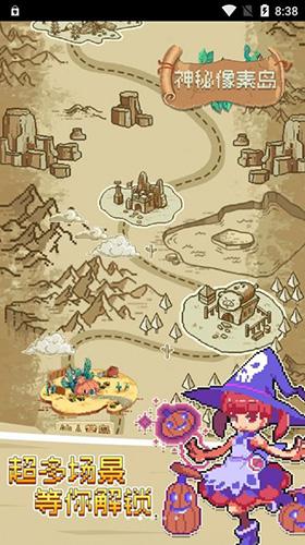 神秘像素岛截图4