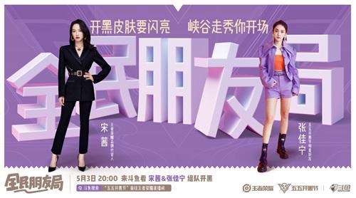 宋茜&张佳宁直播海报6