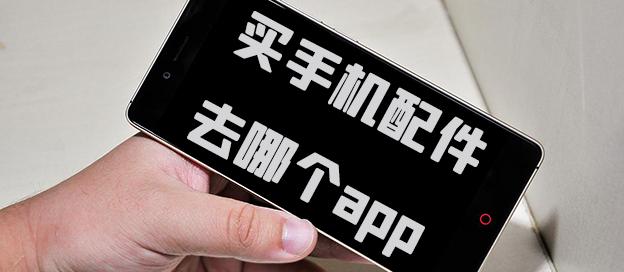 買手機配件app