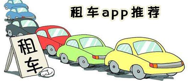 租車app