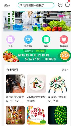 食光日记app软件截图