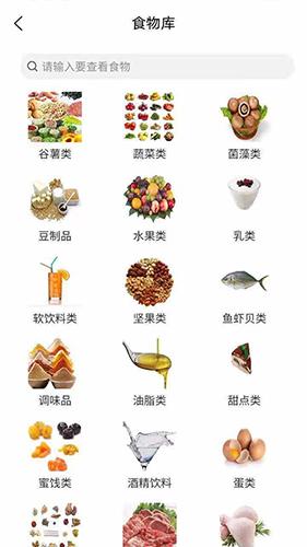 食光日记app截图2