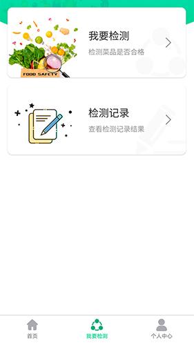 食光日记app截图1
