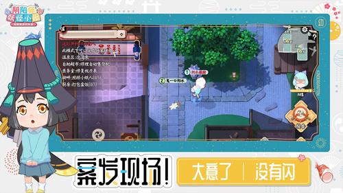 阴阳师:妖怪小班网易版截图5