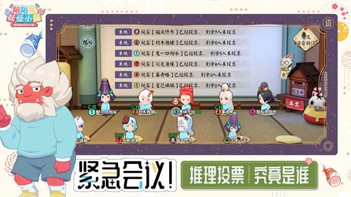 阴阳师:妖怪小班网易版截图6