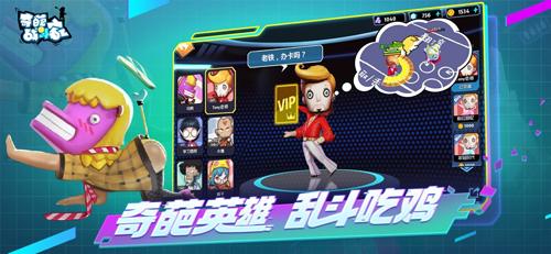 奇葩战斗家截图2