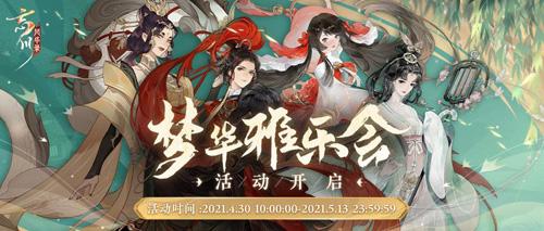 《忘川风华录》手游满月活动开启梦华雅乐会即将开幕