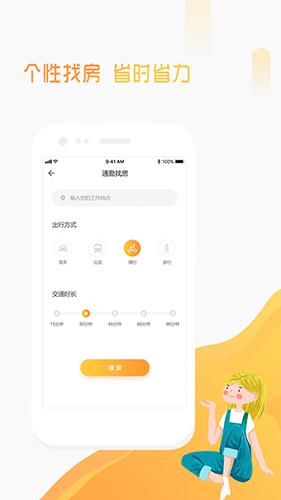 魔飞公寓app截图3