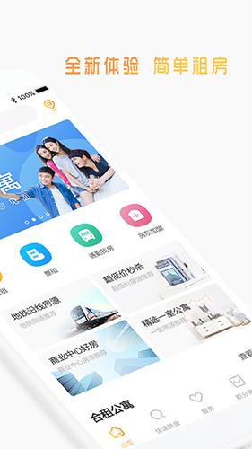 魔飞公寓app截图2