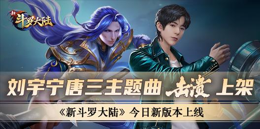 劉宇寧《擊潰》上架《新斗羅大陸》今日版本更新