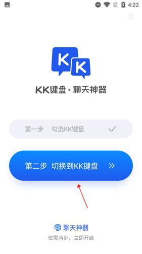 KK键盘最新版1