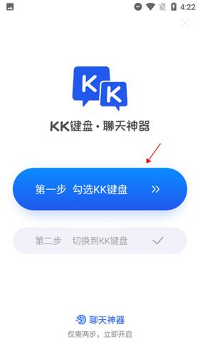 KK键盘最新版5