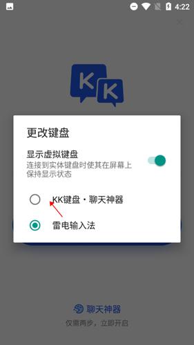 KK键盘最新版7