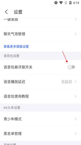KK键盘最新版13