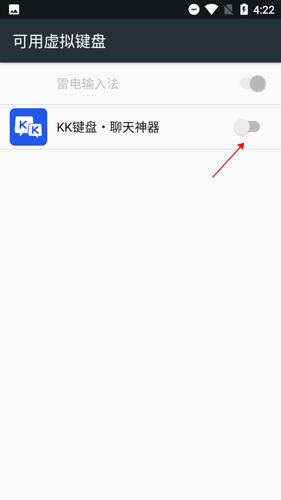 KK键盘最新版15
