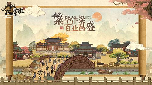 《叫我大掌柜》古风模拟经营新作 手游联动杭州宋城