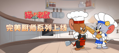 《猫和老鼠》完美厨师系列皮肤上线