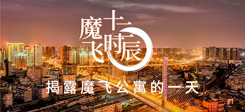 魔飞公寓app软件截图1