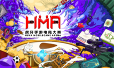 虎牙HMA手游电竞大赛月决赛全民集结巅峰对决