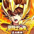 圣斗士星矢:正義傳說iOS