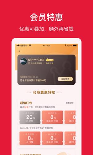 團油app截圖4