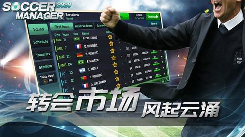 夢幻足球世界單機破解版截圖3