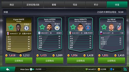 夢幻足球世界單機版游戲截圖1