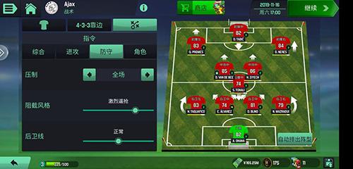 夢幻足球世界單機版游戲截圖3