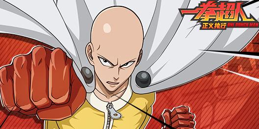 《一拳超人正义执行》官方正版手游正式公布