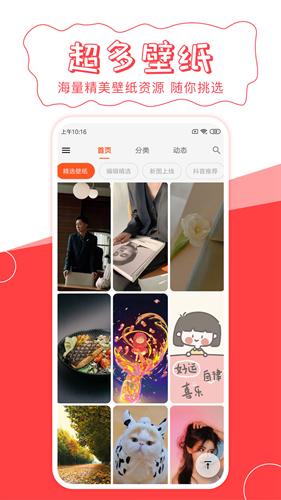 壁紙屋app