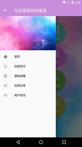 動態壁紙視頻桌面app截圖3