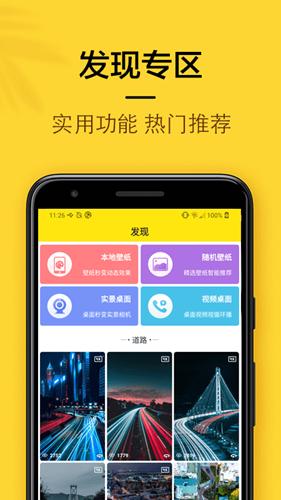 橙子4D動態壁紙app截圖2