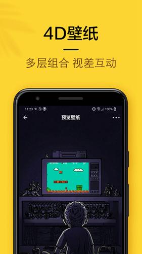橙子4D動態壁紙app截圖3