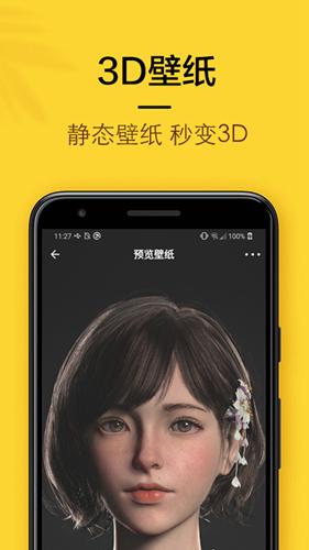 橙子4D動態壁紙app