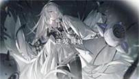 《战双帕弥什》全新「迷境刻痕」PV正式公开!