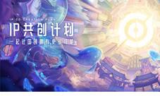 王者荣耀IP共创计划发布:专业、行业、用户内容上新