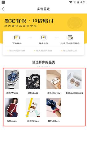 胖虎奢侈品app3