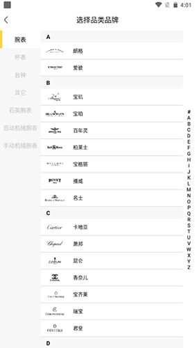 胖虎奢侈品app4