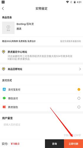 胖虎奢侈品app5