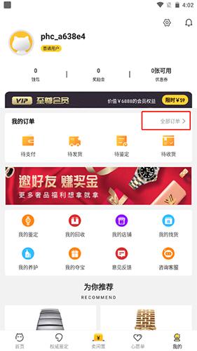 胖虎奢侈品app7