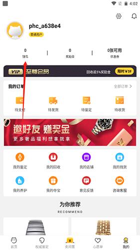 胖虎奢侈品app10
