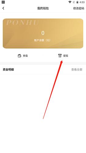 胖虎奢侈品app11