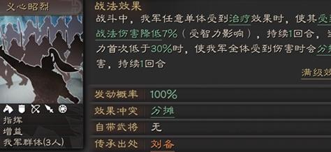 三国志战略版国际版3
