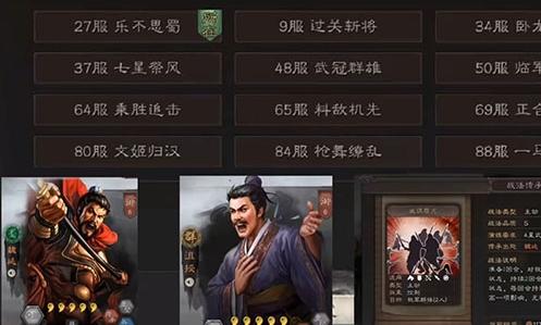三国志战略版日本版1