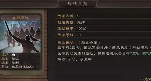 三国志战略版日本版4