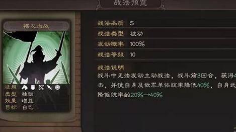 三国志战略版日本版5